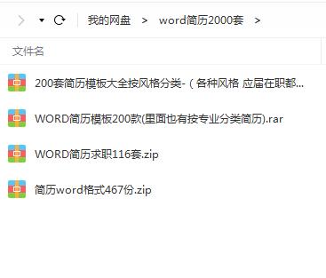 2000套word简历百度云下载